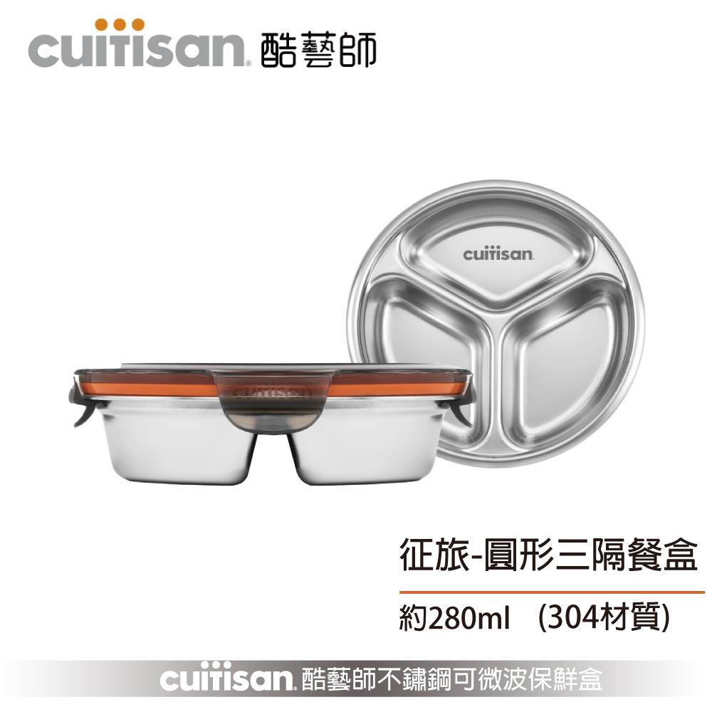 Cuitisan 酷藝師 304可微波不鏽鋼280ml 征旅系列-圓形三隔餐盒