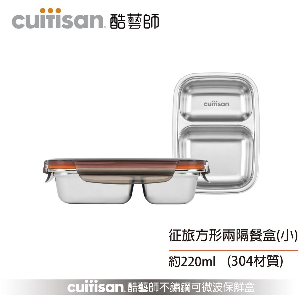 Cuitisan 酷藝師 304可微波不鏽鋼保鮮盒220ml 征旅系列-方形兩隔餐盤(小)