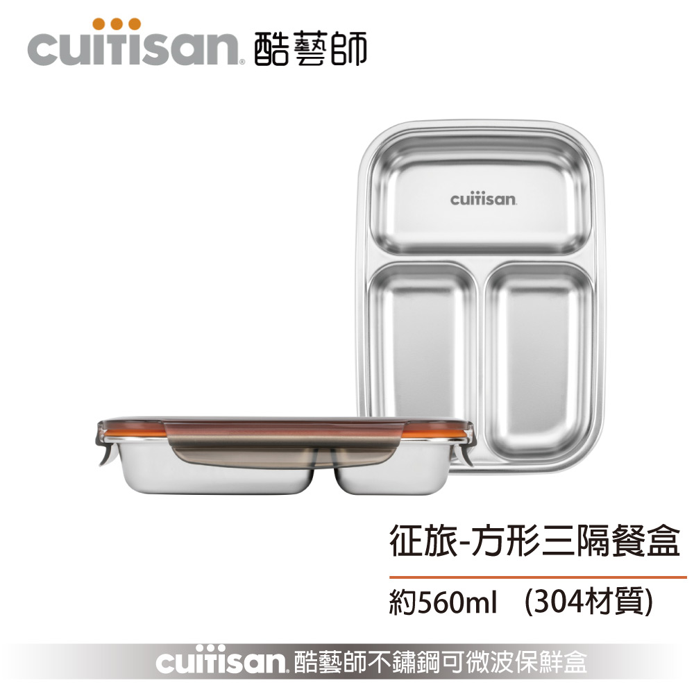 Cuitisan 酷藝師 304可微波不鏽鋼560ml 征旅系列-方形三隔餐盤