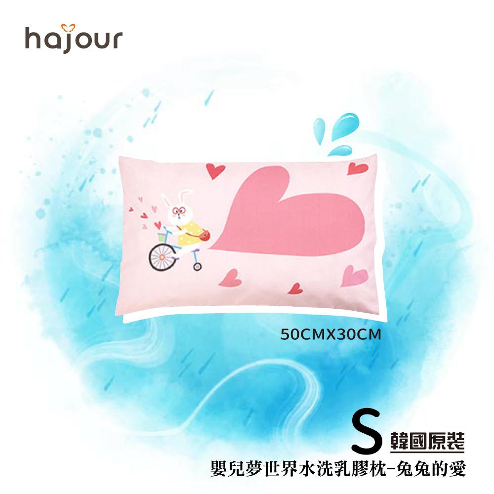 【hajour】嬰兒夢世界水洗乳膠枕-兔兔的愛