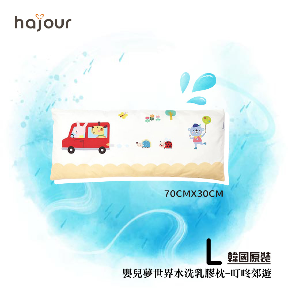 【hajour】嬰兒夢世界水洗乳膠枕-叮咚郊遊