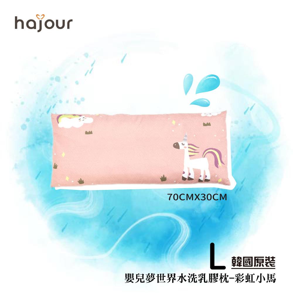 【hajour】嬰兒夢世界水洗乳膠枕-彩虹小馬