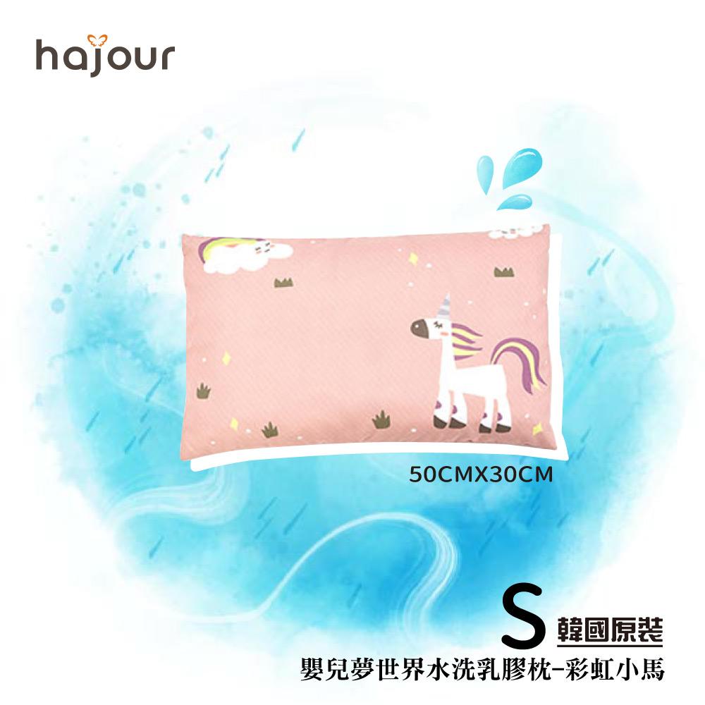 限量出清-【韓國Hajour】嬰兒夢世界水洗乳膠枕-彩虹小馬/月釣星空