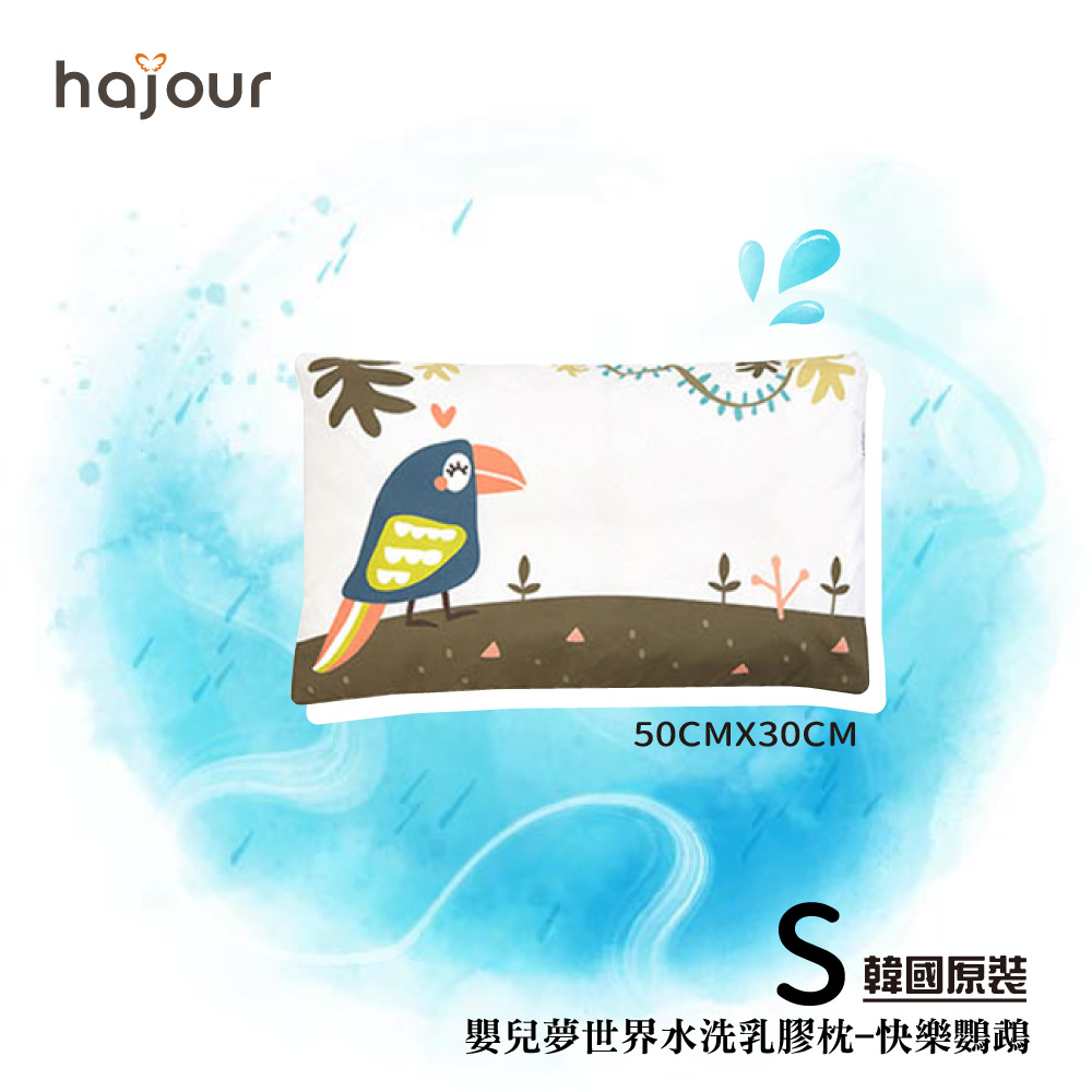 【hajour】嬰兒夢世界水洗乳膠枕-快樂鸚鵡