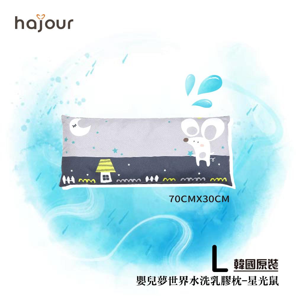 【Hajour】嬰兒夢世界水洗乳膠枕-星光鼠