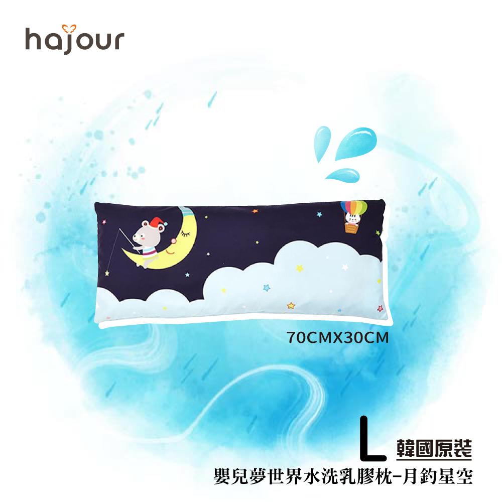 【hajour】嬰兒夢世界水洗乳膠枕-月釣星空