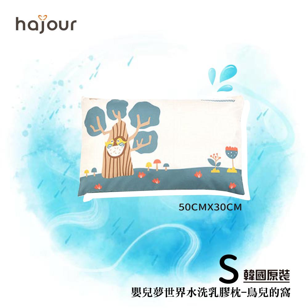 【Hajour】嬰兒夢世界水洗乳膠枕-鳥兒的窩