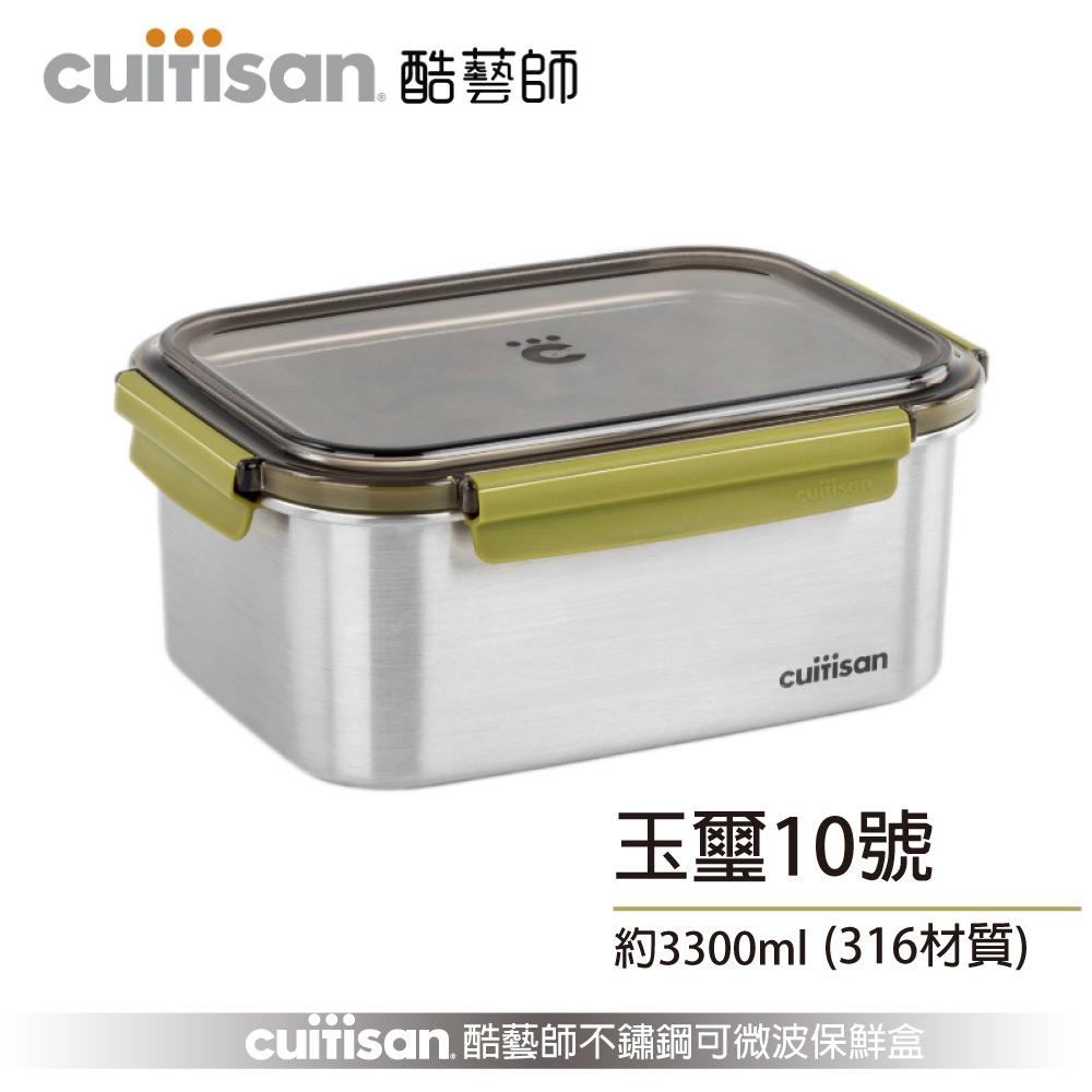 限時特價【Cuitisan酷藝師】316可微波不鏽鋼3300ml 玉璽系列-方形10號