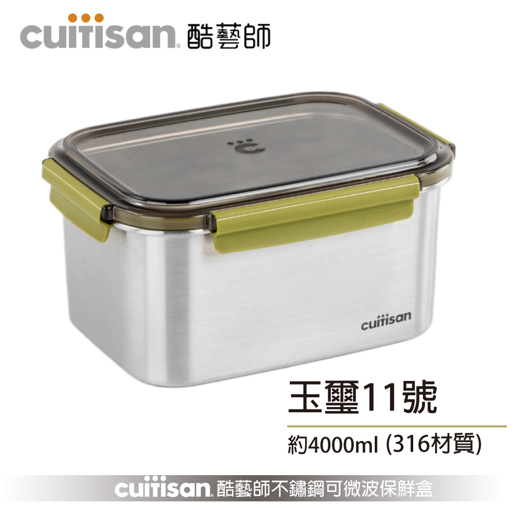限時特價【Cuitisan酷藝師】316可微波不鏽鋼4000ml 玉璽系列-方形11號