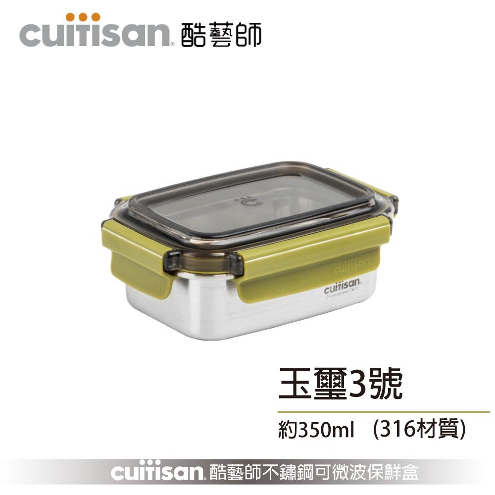 Cuitisan 酷藝師 316可微波不鏽鋼350ml 玉璽系列 -方形3號