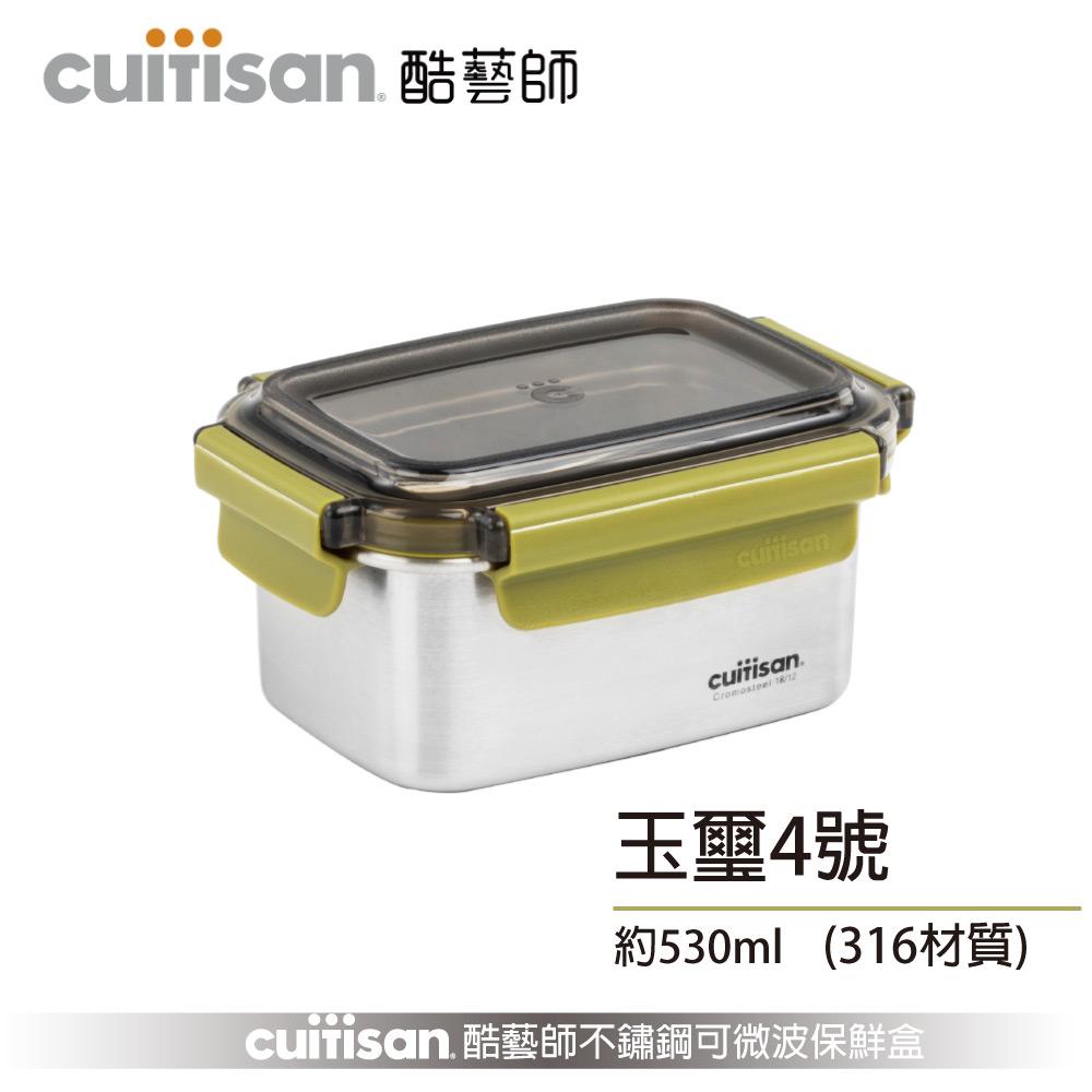 Cuitisan 酷藝師 316可微波不鏽鋼530ml 玉璽系列 -方形4號