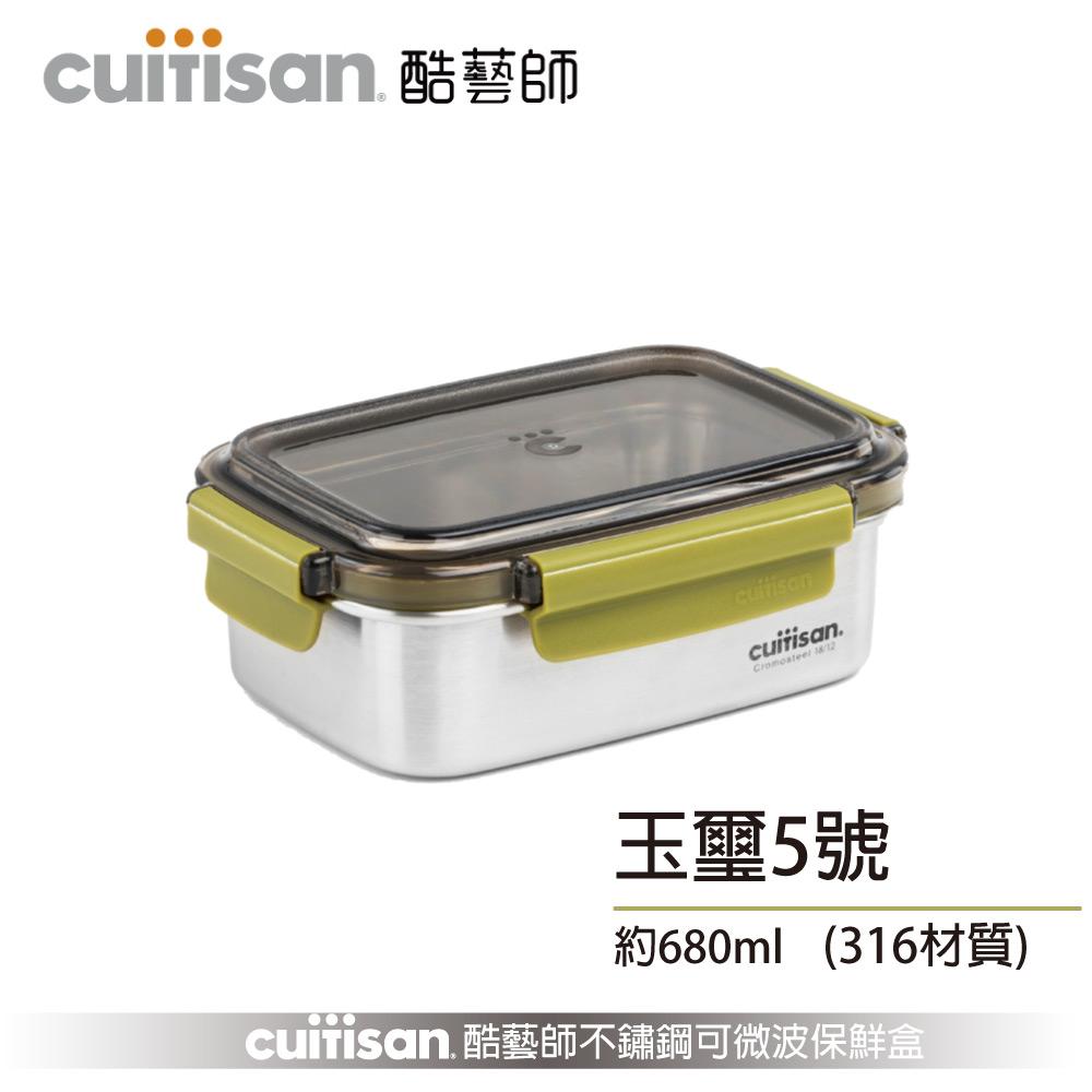 Cuitisan 酷藝師 316可微波不鏽鋼680ml 玉璽系列 -方形5號