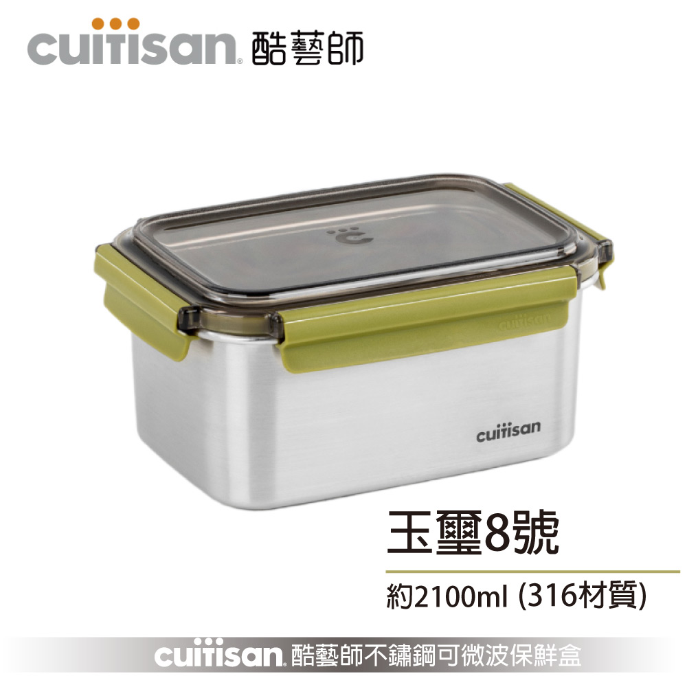 限時特價【Cuitisan酷藝師】316可微波不鏽鋼2100ml 玉璽系列-方形8號