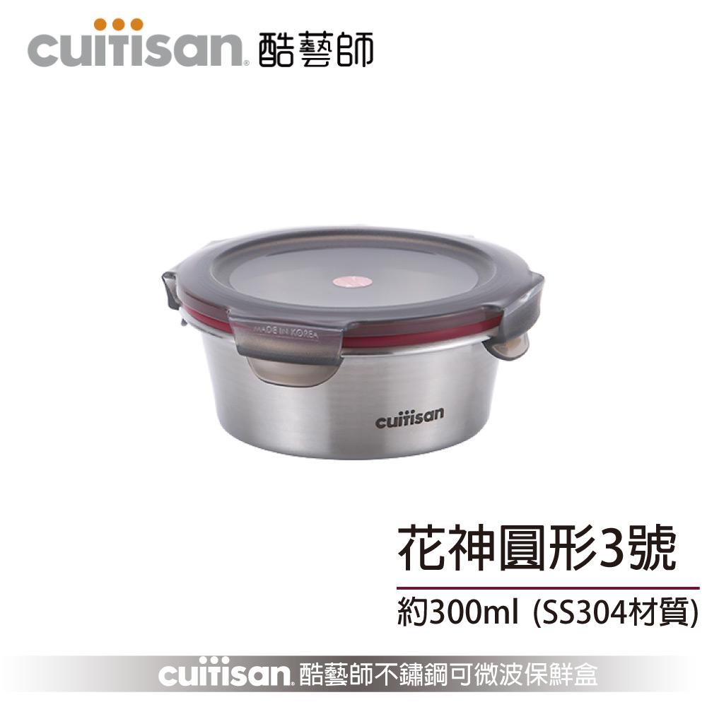 Cuitisan 酷藝師  304可微波不鏽鋼300ml 花神系列-圓形3號