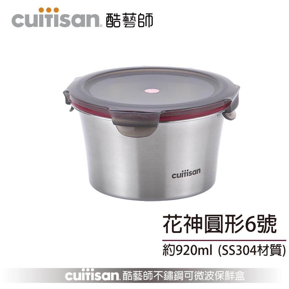 Cuitisan 酷藝師  304可微波不鏽鋼920ml 花神系列-圓形6號