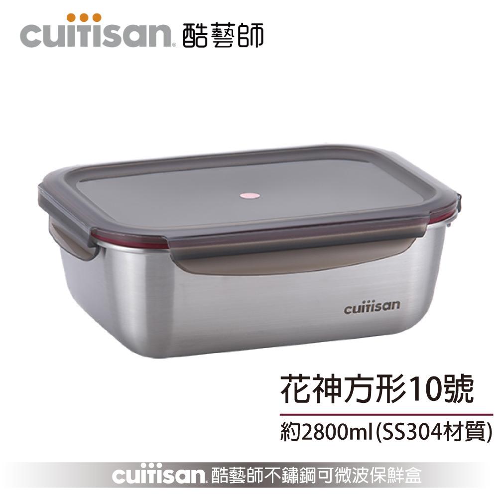 Cuitisan 酷藝師  304可微波不鏽鋼2800ml 花神系列-方形10號
