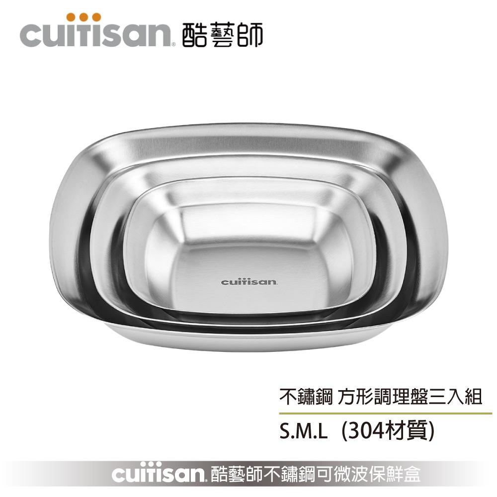 限時特價【Cuitisan酷藝師】304可微波不鏽鋼 方形調理盤三入組(450ml+800ml+1700ml) 藝匠系列
