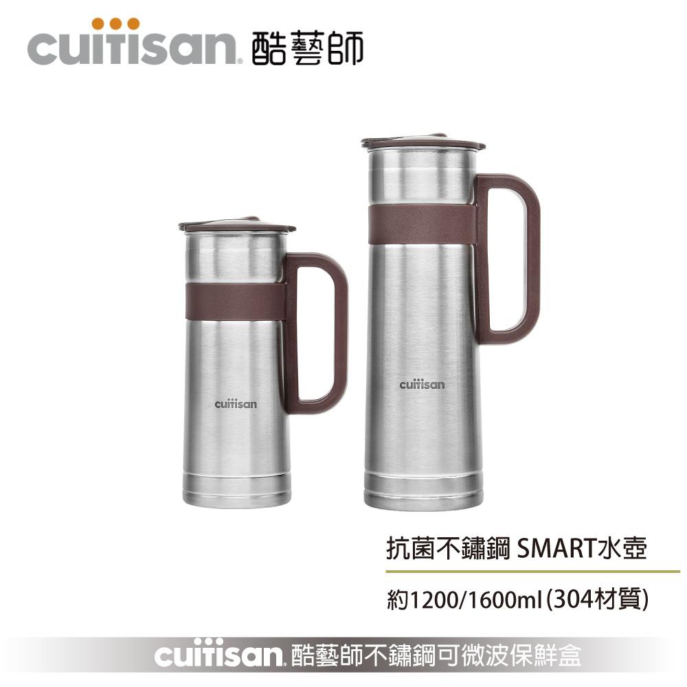 Cuitisan 酷藝師 304抗菌不鏽鋼 SMART水壺 (1200/1600ml) 藝匠系列