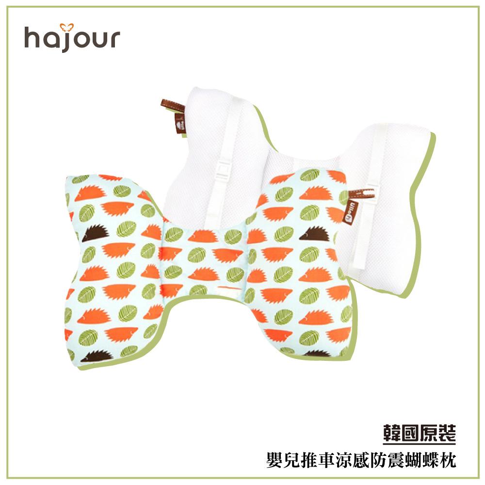 【Hajour】韓國原裝進口 嬰兒推車涼感防震蝴蝶枕