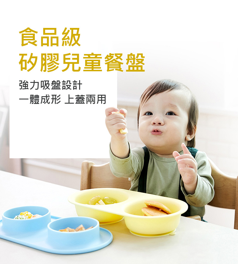 宇宙豬鼻兩件式矽膠餐盤/嬰幼兒兒童餐盤/寶寶副食品學習餐盤防滑防摔