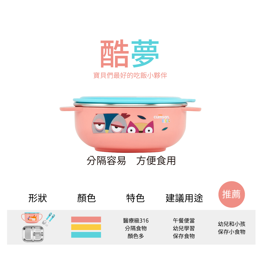 Cuitisan 酷藝師 316可微波不鏽鋼 小鷹主食碗 (400ml) 酷夢系列