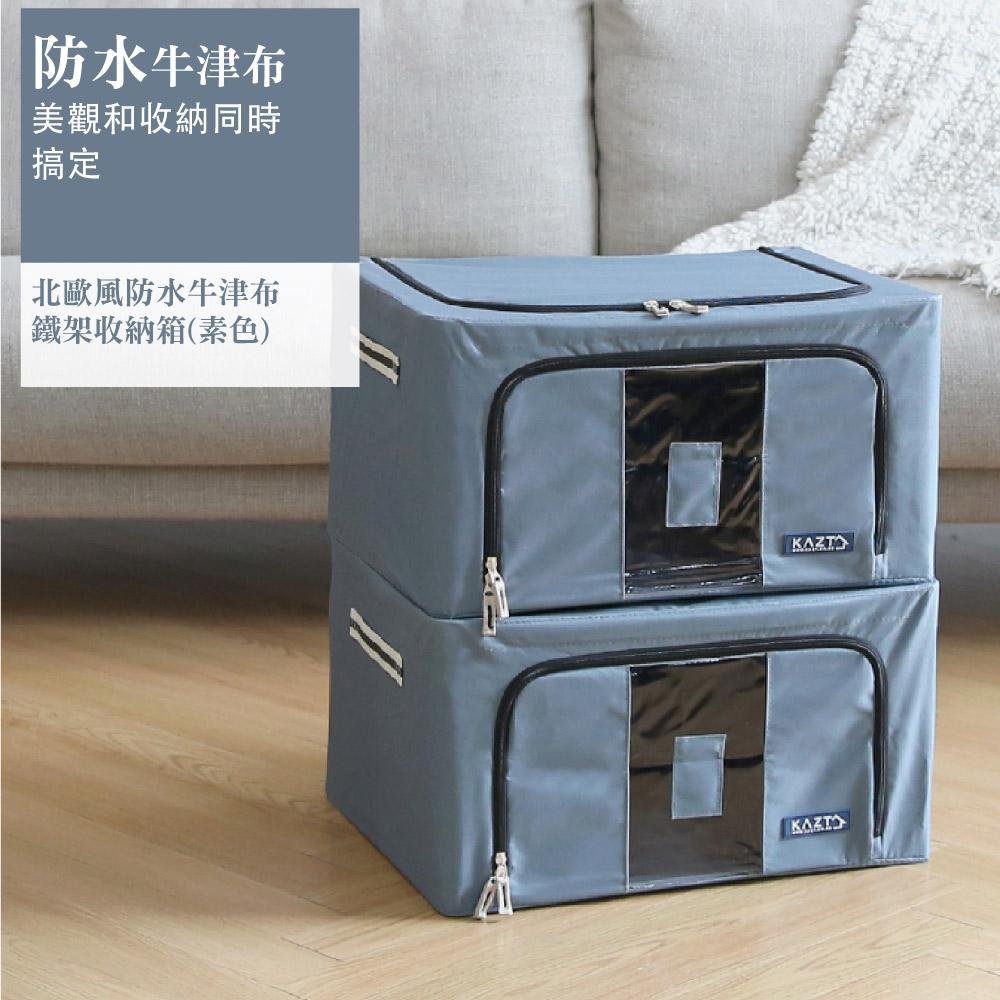 韓國 KΛTZ 北歐風防水牛津布鐵架收納箱_素色款