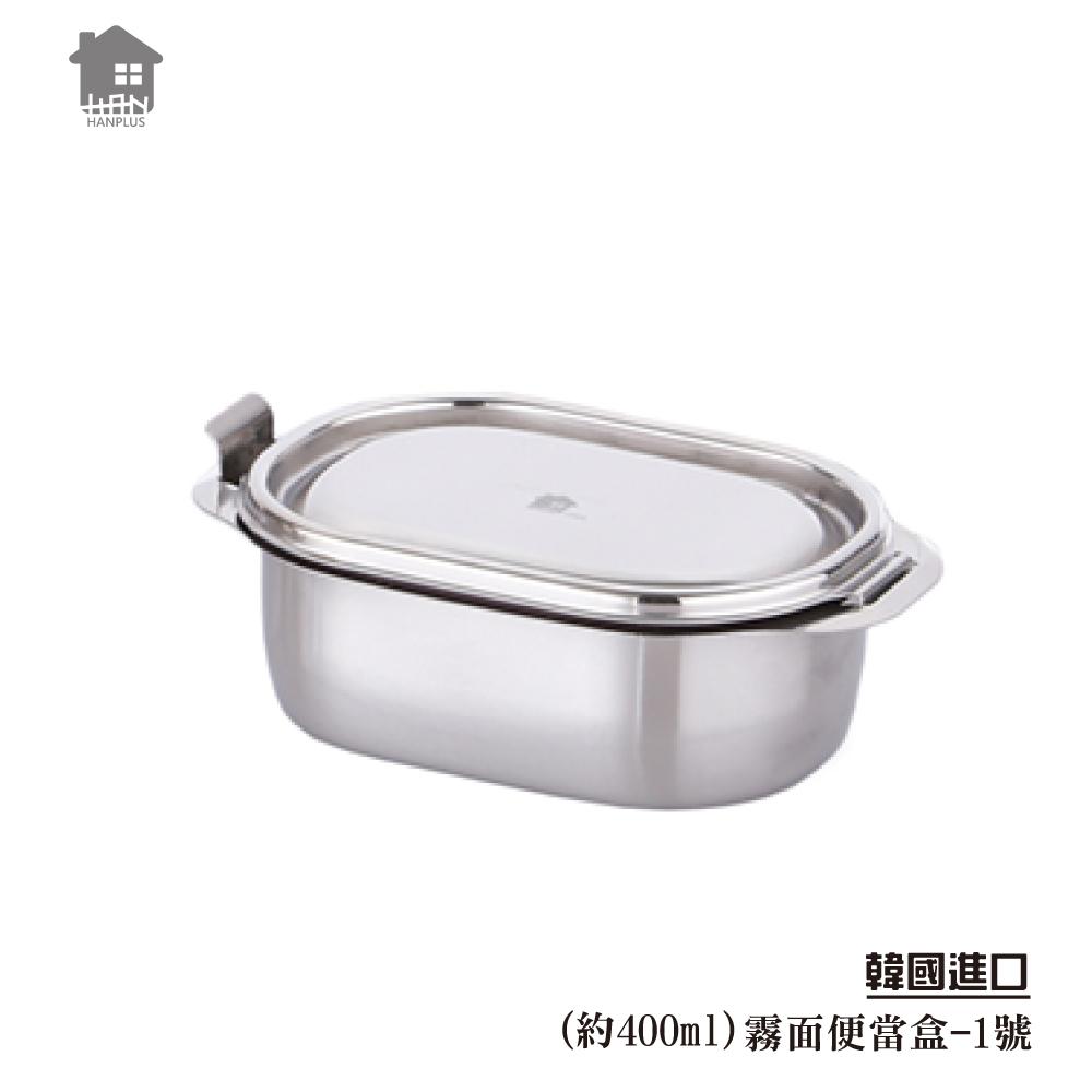 韓國hanplus不鏽鋼304餐具系列-霧光1號款(約400ml)