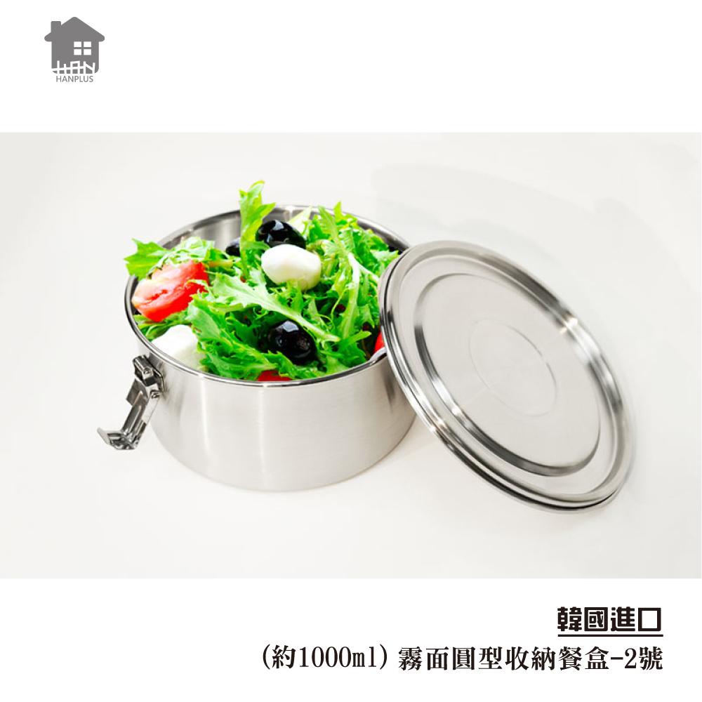 韓國Hanplus 霧面圓型收納餐盒-2號(約1000ml)