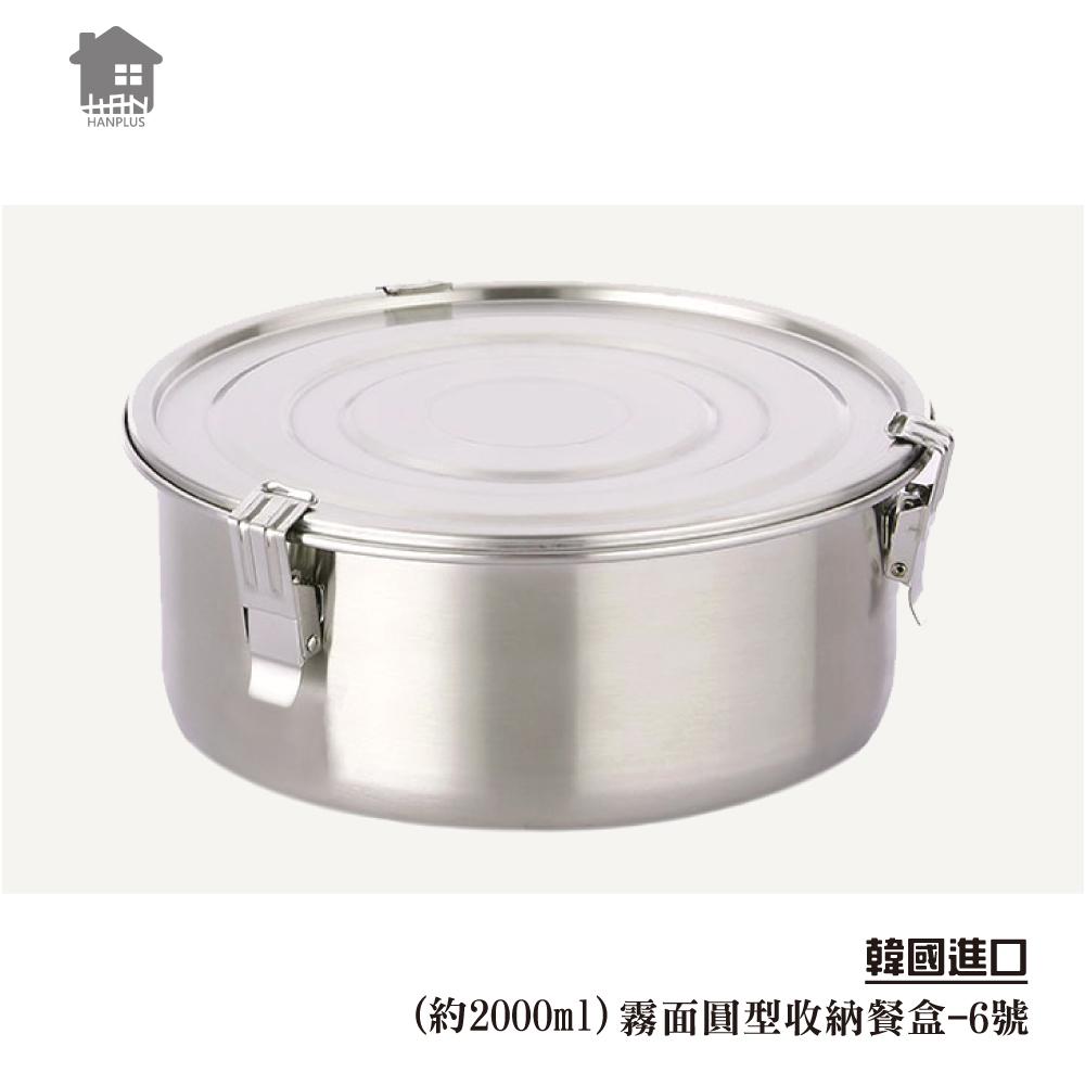 韓國Hanplus 霧面圓型收納餐盒-6號(約2000ml)