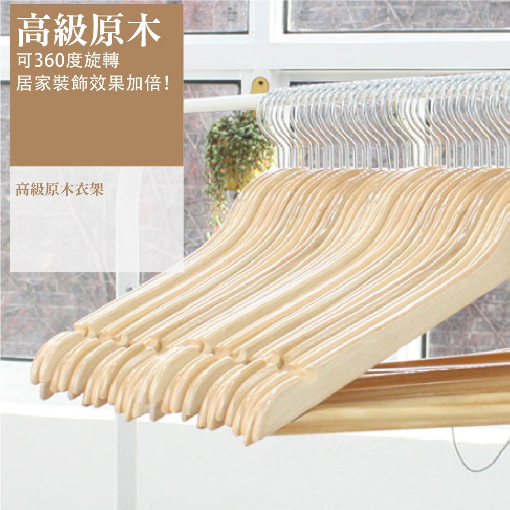 高級原木衣架