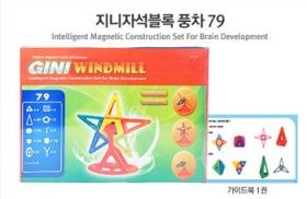 79片GINIMAG 磁性建構片 積木 益智玩具 磁鐵玩具 (Magformers相容)-風車組