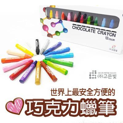 限量出清-【韓國進口】巧克力蠟筆4色/12色(無毒 不含鉛)
