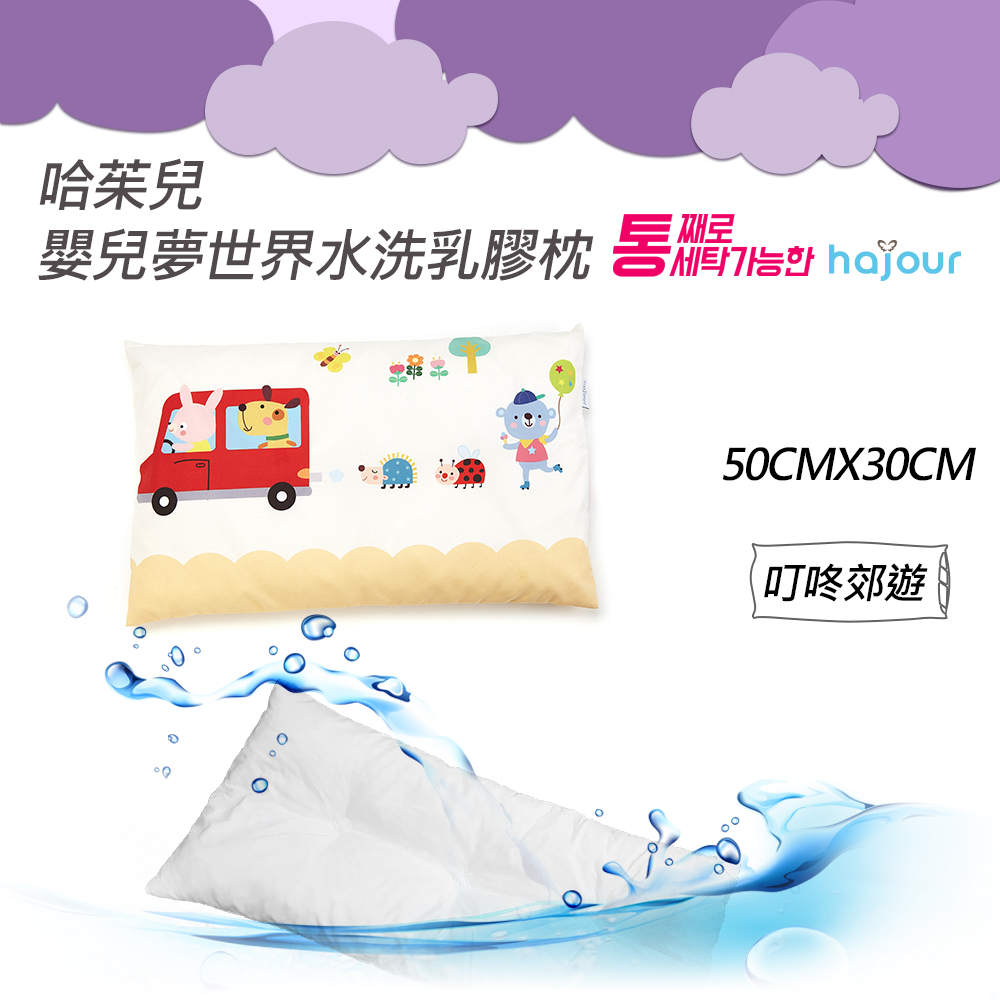 【hajour】嬰兒夢世界水洗乳膠枕-叮咚郊遊(S號 嬰兒枕 兒童枕 送禮)