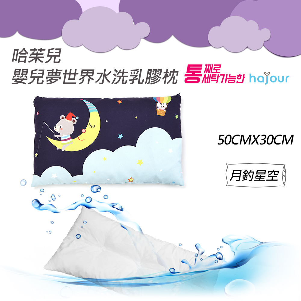 【Hajour】嬰兒夢世界水洗乳膠枕-月釣星空(S號 嬰兒枕 兒童枕 送禮)