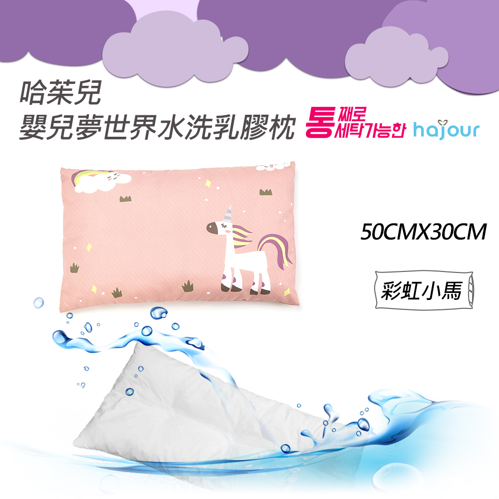 【Hajour】嬰兒夢世界水洗乳膠枕-彩虹小馬(S號 嬰兒枕 兒童枕 送禮)