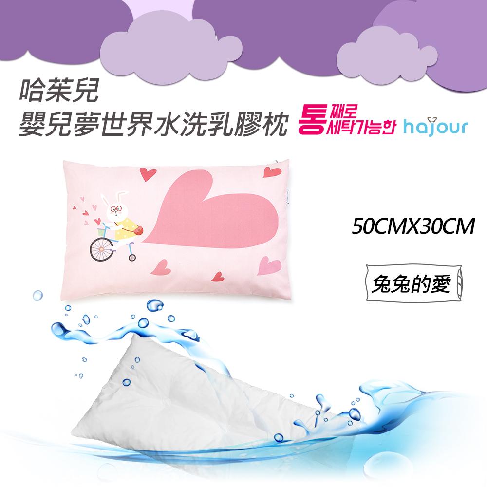 【hajour】嬰兒夢世界水洗乳膠枕-兔兔的愛(S號 嬰兒枕 兒童枕 送禮)
