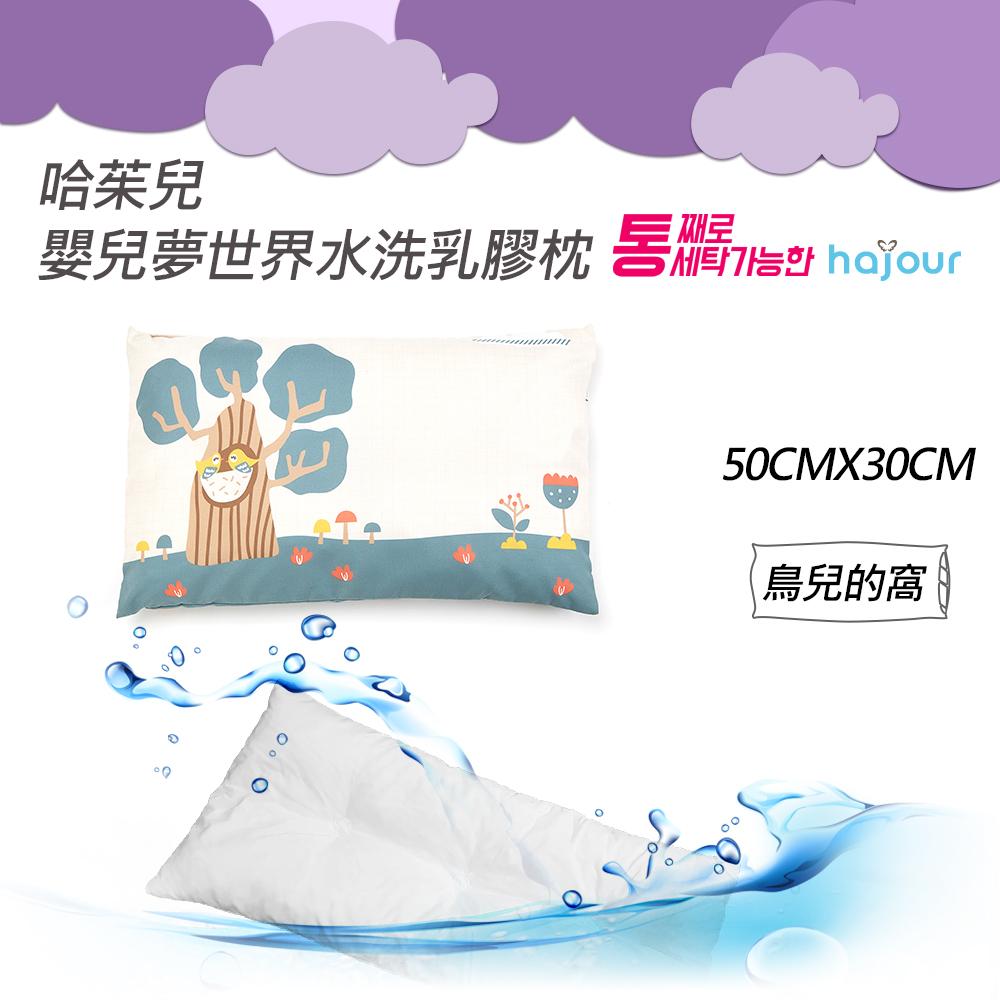 【hajour】嬰兒夢世界水洗乳膠枕-鳥兒的窩(S號 嬰兒枕 兒童枕 送禮)