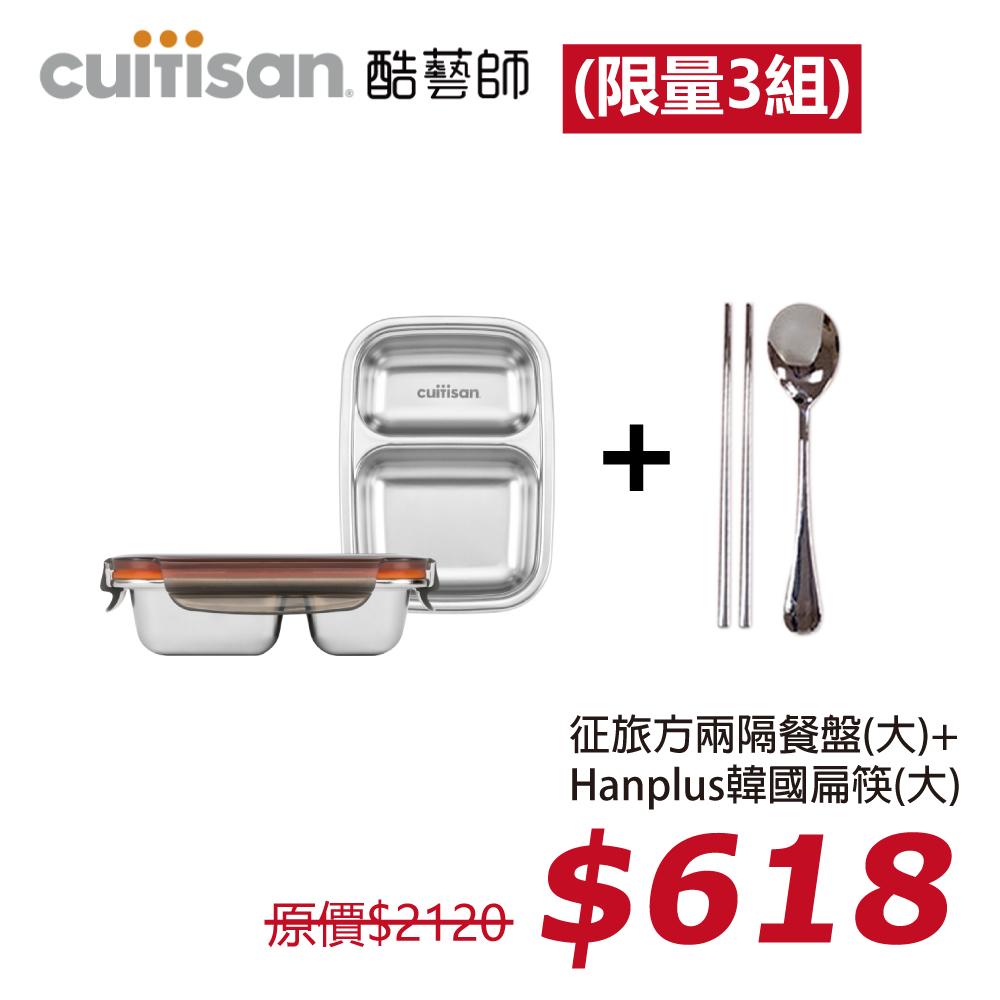 618元激省組合【征旅兩隔餐盤(大)+Hanplus韓國湯筷組(大)】