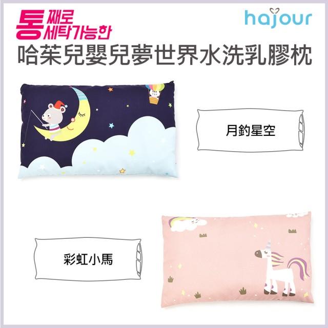 限量出清-【韓國Hajour】嬰兒夢世界水洗乳膠枕-彩虹小馬/月釣星空 (S號 嬰兒枕 兒童枕 送禮)