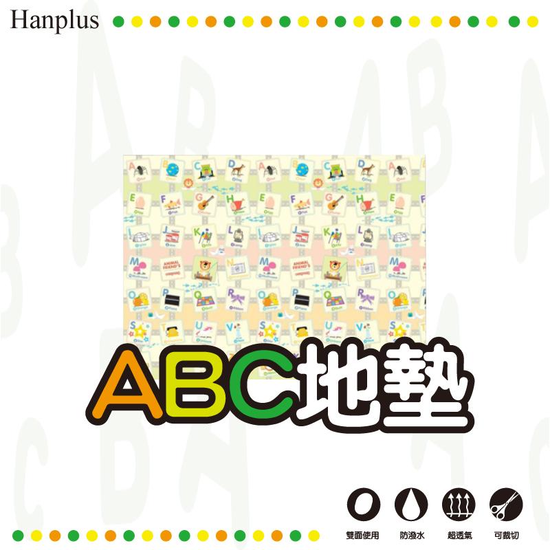 限量出清-【Hanplus】 ABC 遊戲地墊 安全地墊 無毒地墊 爬行墊