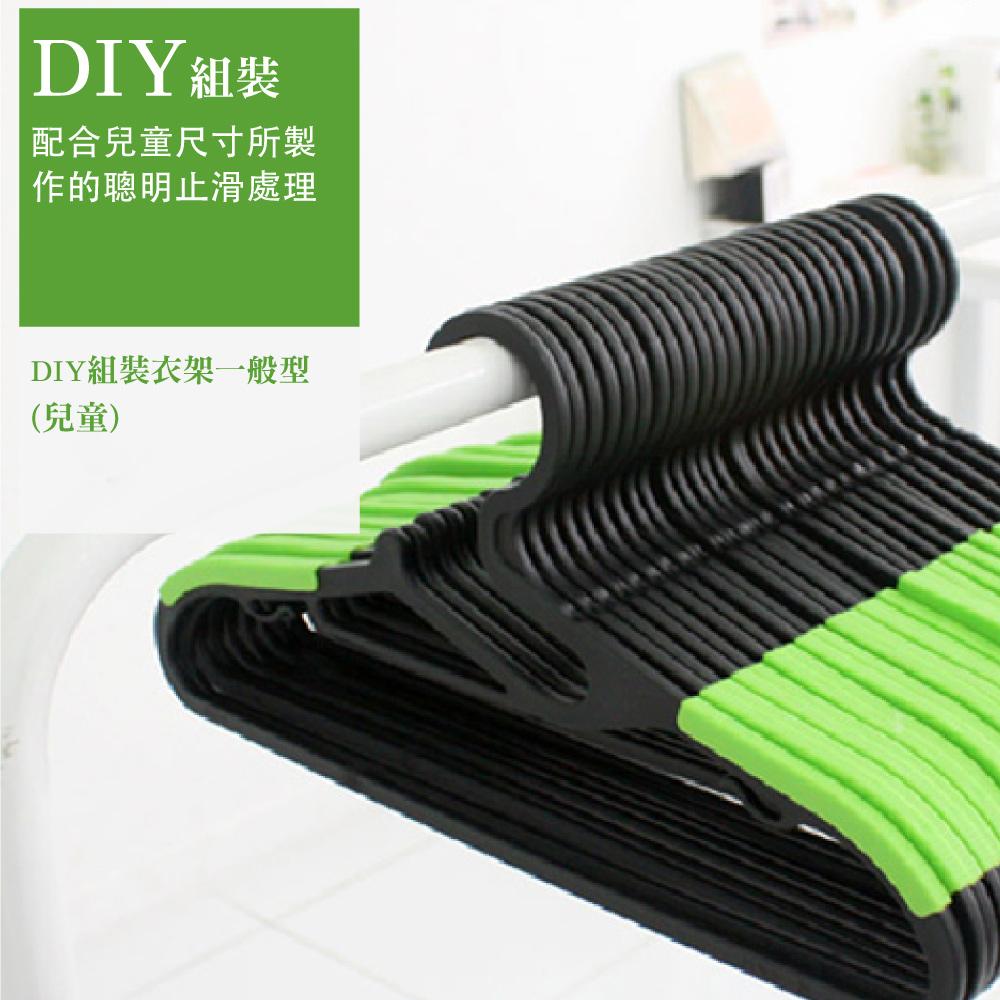 DIY組裝衣架_一般型(兒童)_黑綠色