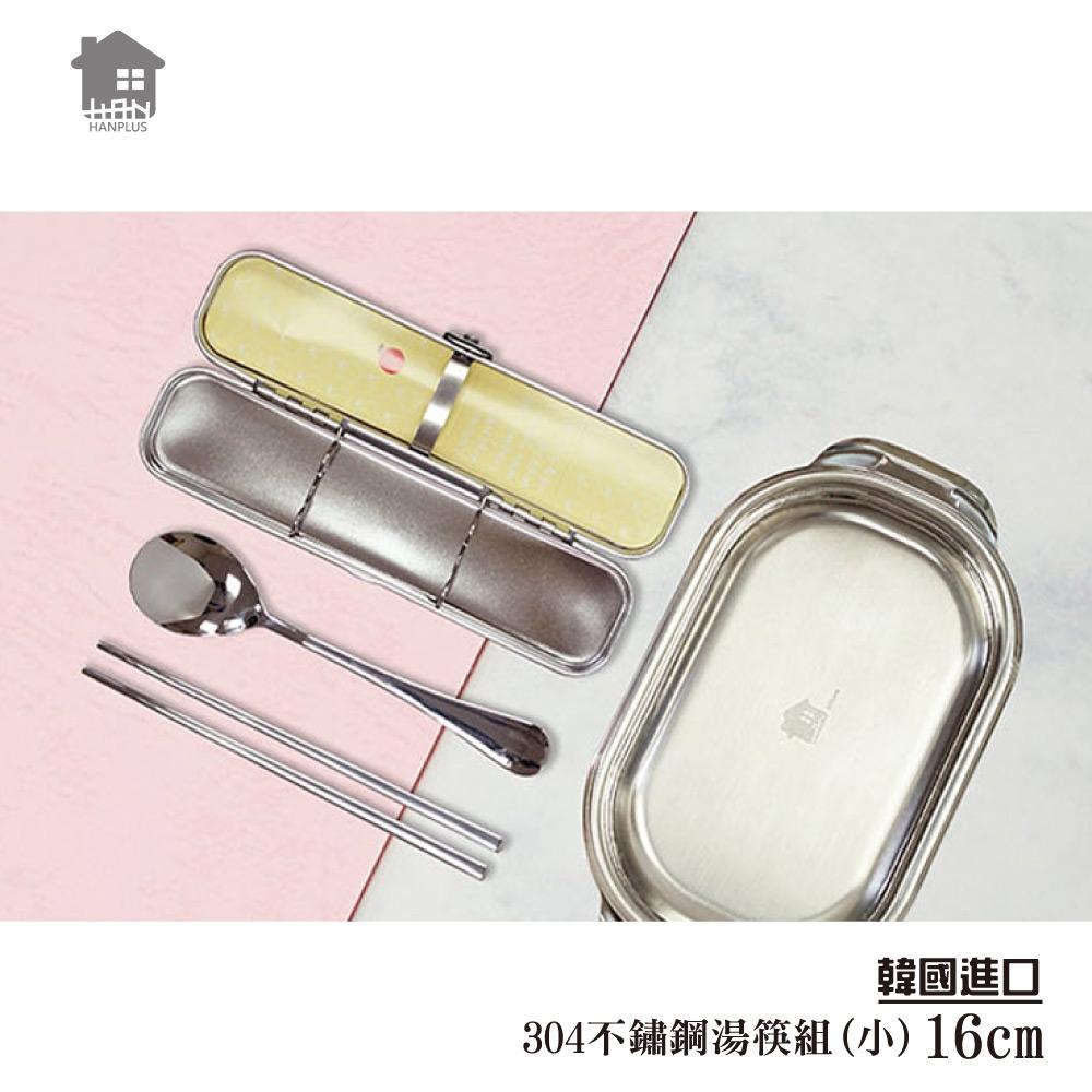 韓國Hanplus 304不鏽鋼湯筷組 小 (16cm)