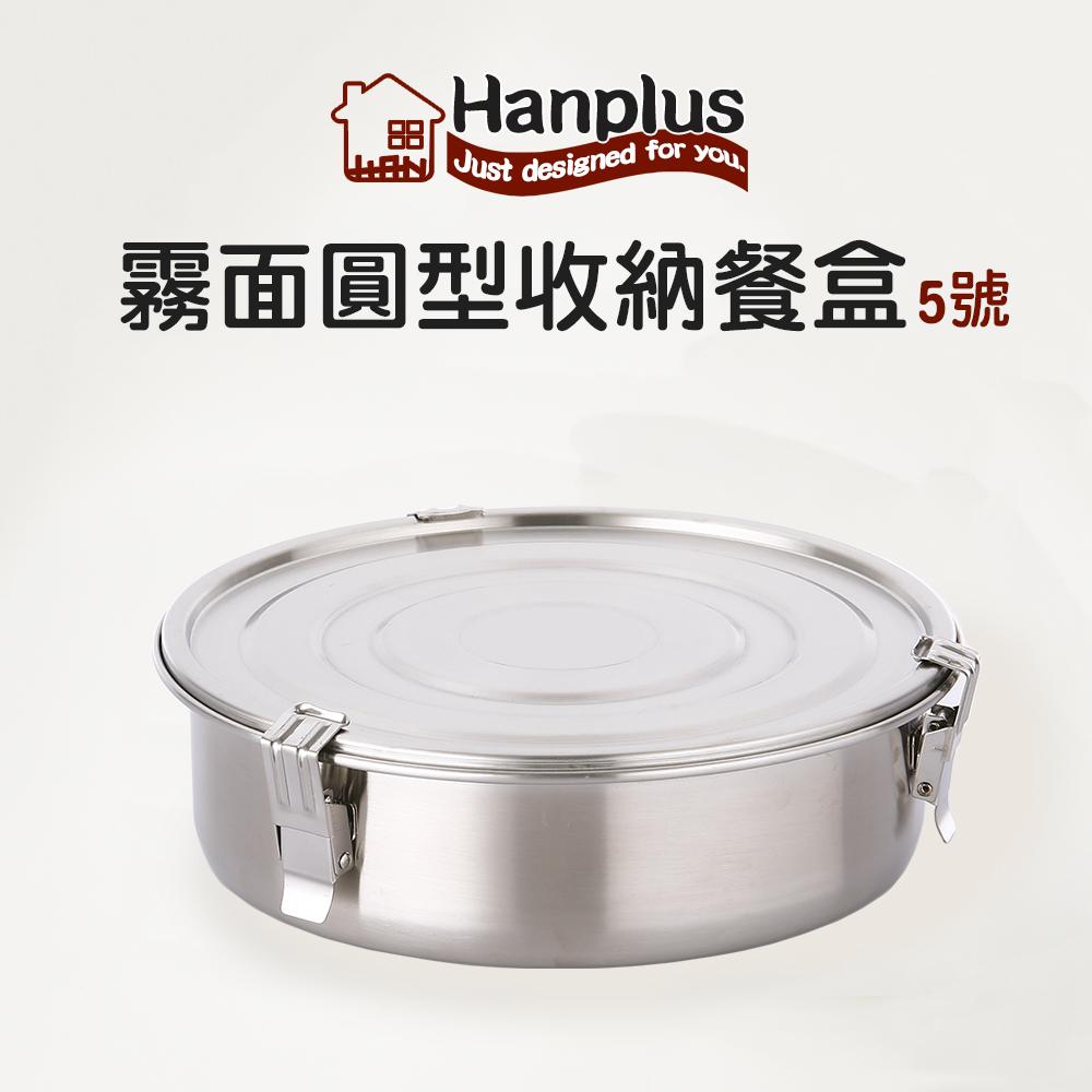 HANPLUS 霧面圓型收納餐盒-5號