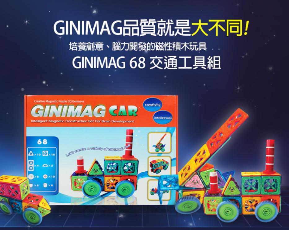 68片GINIMAG 磁性建構片 積木 益智玩具 磁鐵玩具 (Magformers相容)-交通工具組