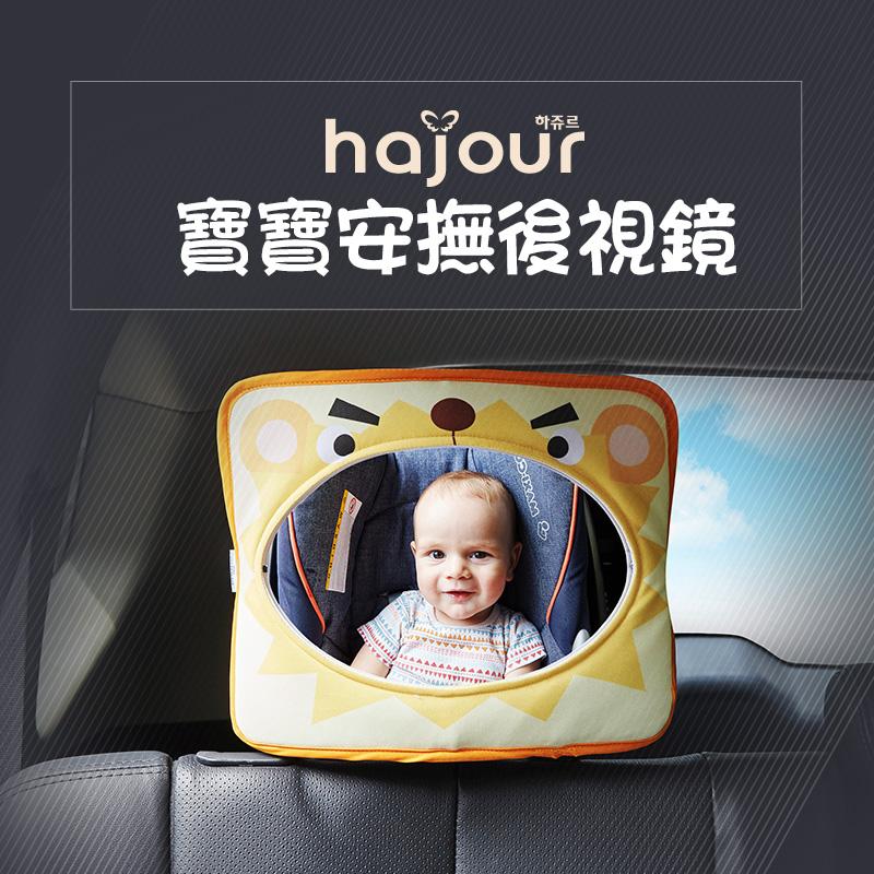 韓國哈茱兒 HAJOUR 寶寶安撫後視鏡