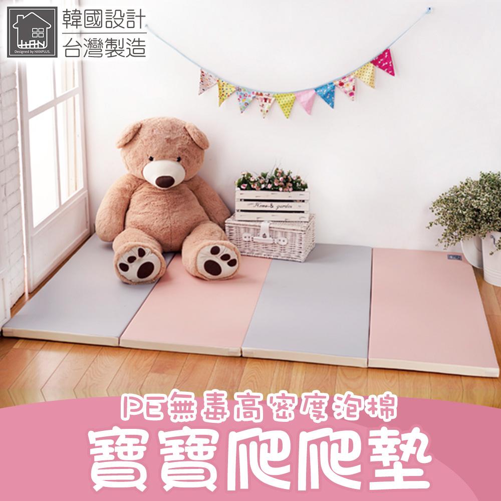 HANPLUS寶寶爬爬墊(四摺)【浪漫粉紅灰】 遊戲地墊 安全地墊 摺疊地墊 無毒地墊 爬行墊