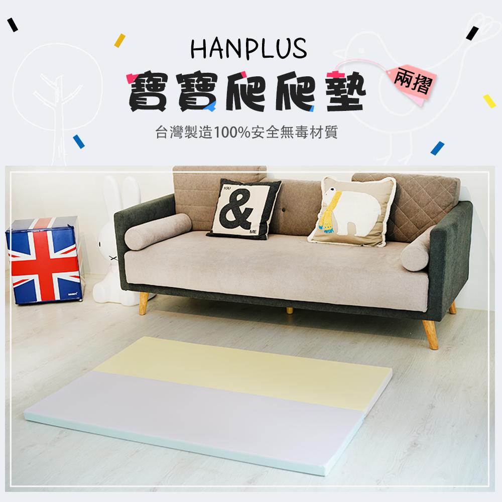 HANPLUS寶寶爬爬墊(兩摺) 遊戲地墊 安全地墊 摺疊地墊 無毒地墊 爬行墊