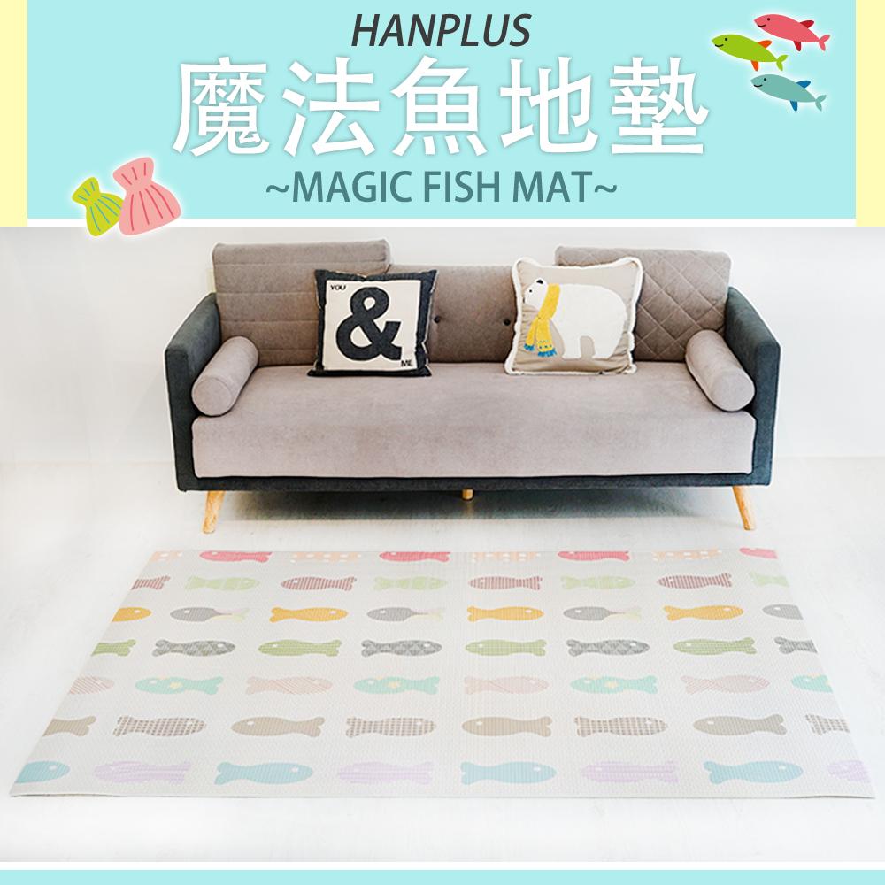 HANPLUS魔法魚地墊 遊戲地墊 安全地墊  無毒地墊 爬行墊