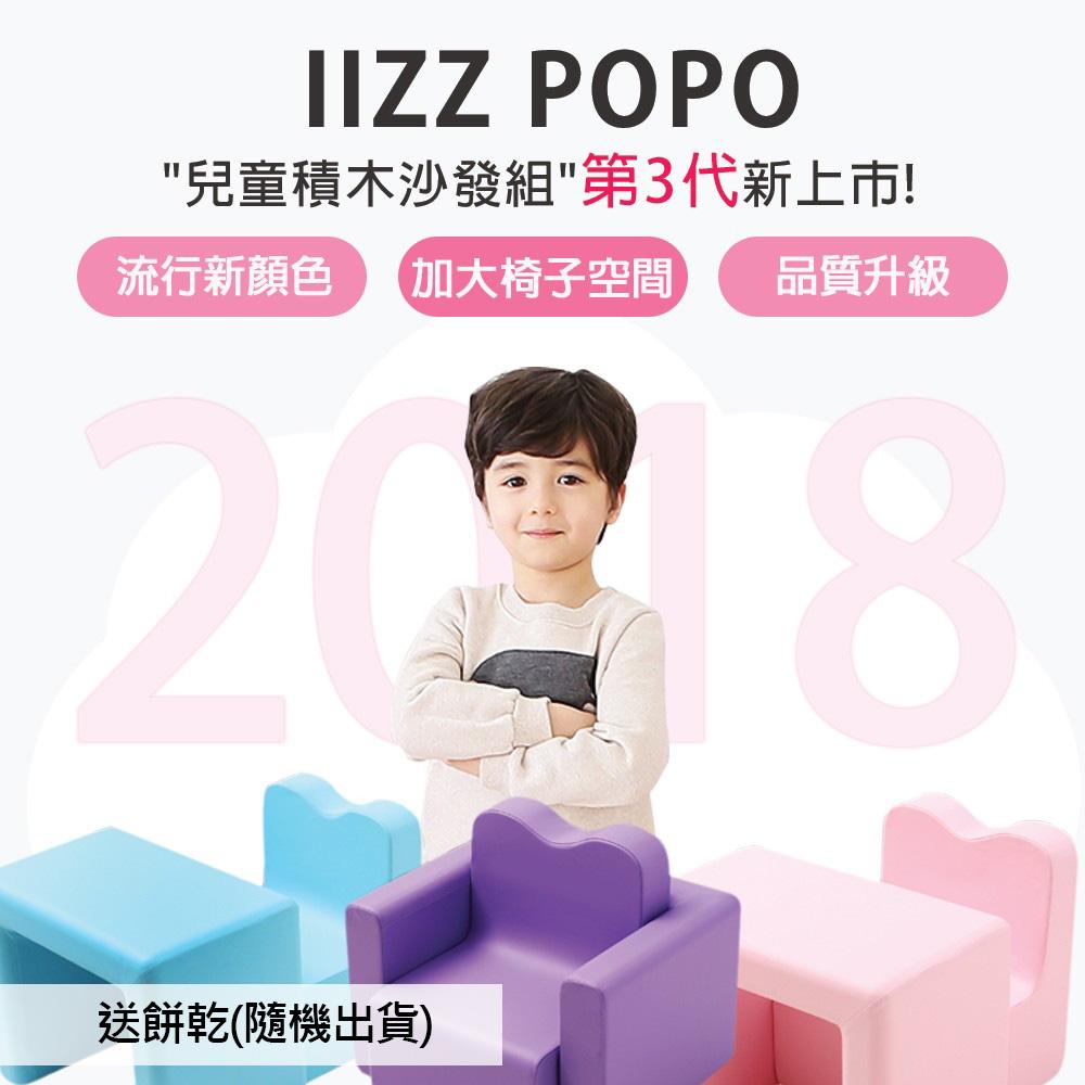 兒童沙發傢俱 IIZZ POPO 益智寶寶積木沙發 第三代
