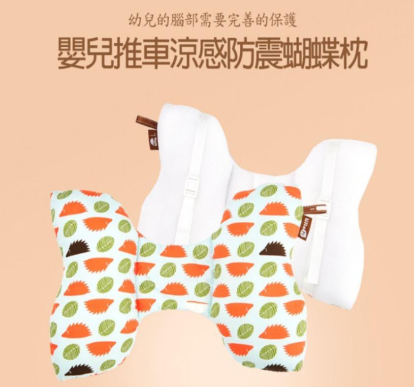 韓國哈茱兒hajour嬰兒推車涼感防震蝴蝶枕